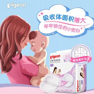 【贝亲官方旗舰店】防溢乳垫一次性超薄透气哺乳期夏季妈妈必备