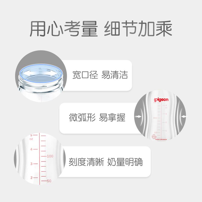 【贝亲官方旗舰店】新生婴儿玻璃奶瓶 宝宝宽口径自然实感奶嘴