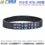 Rubber timing belt HTD3M-216/219/222/225/228/231/234 Pitch 3mm Large quantity Congyou