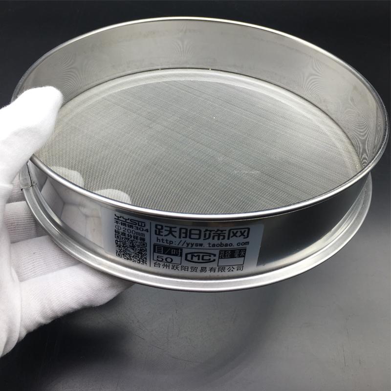 10-60CM304不锈钢网筛过滤网中药标准分样筛实验面粉筛子4-2400目