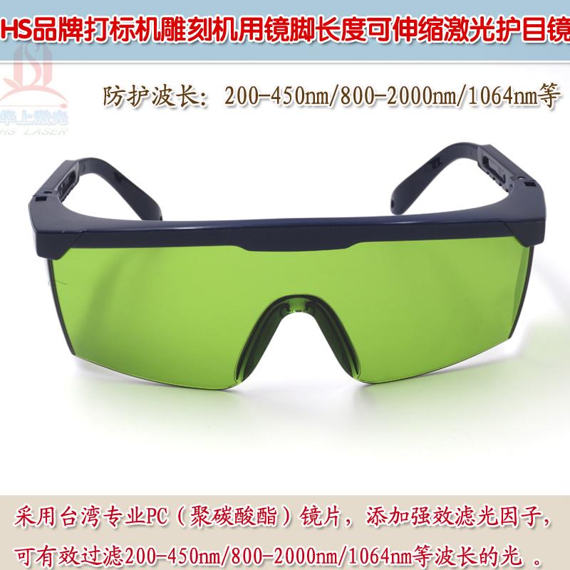 1064nm美容仪激光打标机雕刻机用护目镜防护眼镜焊接切割机防护罩