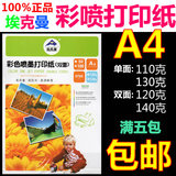Ekman A4A3 sided inkjet paper Inkjet paper waterproof 110g130g sided 120g140g jam 250g