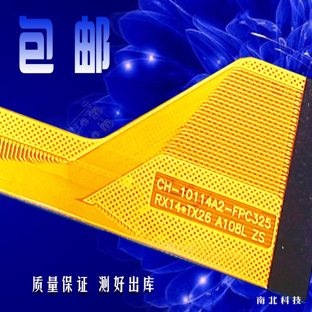 DH/CH-10114A1-PG-FPC314 ZS觸控式螢幕外屏 DH/CH-10114A2-FPC325幕
