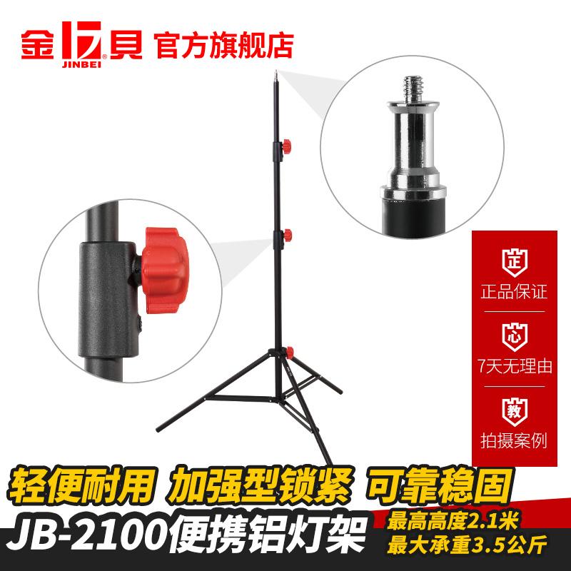金貝JB2100攝影燈架支架 攝影燈影室燈閃光燈LED燈架便攜三角支架
