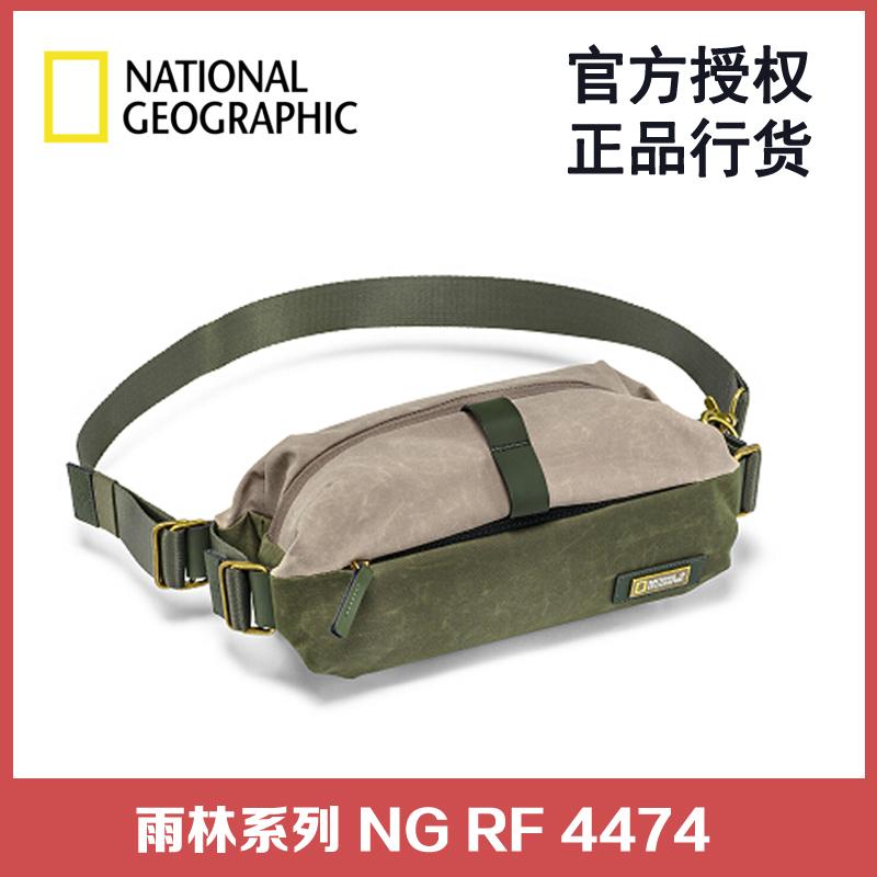 行貨防偽 國家地理 NG RF 4474 雨林系列 新品 攝影相機單反腰包