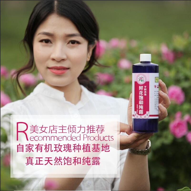 平陰玫瑰純露  鮮花花水爽膚水  天然正品補水500ml飽和玫瑰水