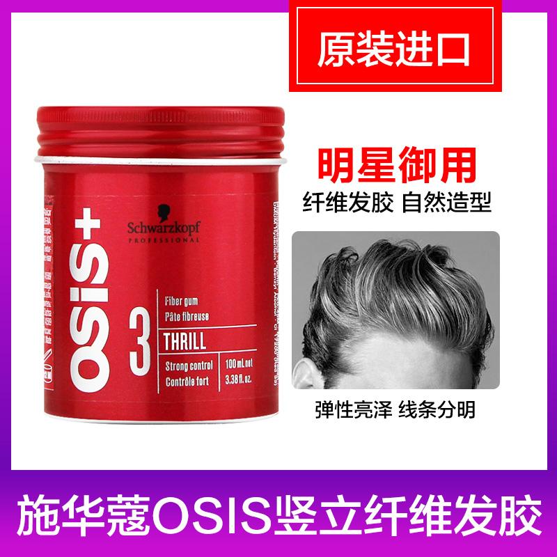 進口施華蔻OSIS豎立纖維髮膠頭髮定型啞光蓬鬆持久清香髮蠟發泥