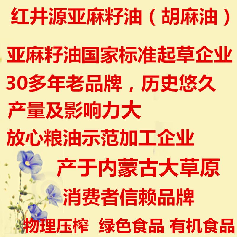 红井源胡麻油1.8L月子油内蒙古亚麻籽油食用黑麻油孕妇产妇包邮