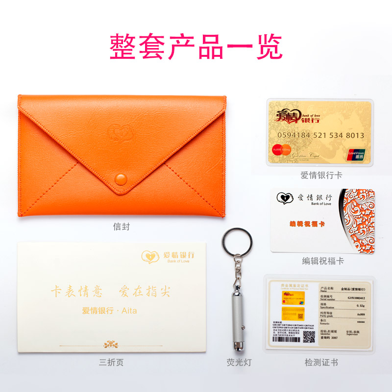浪漫爱情银行卡定制