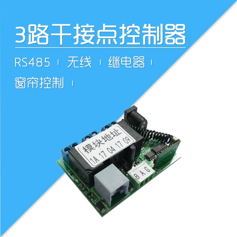 萊特智慧家居控制系統_3路幹接點_無線485匯流排繼電器_模組