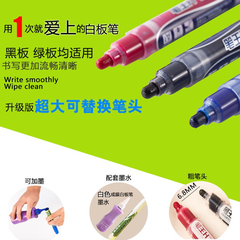 千汇笔王H型可换大笔头成膜白板笔 可擦写环保大容量可加墨水无尘