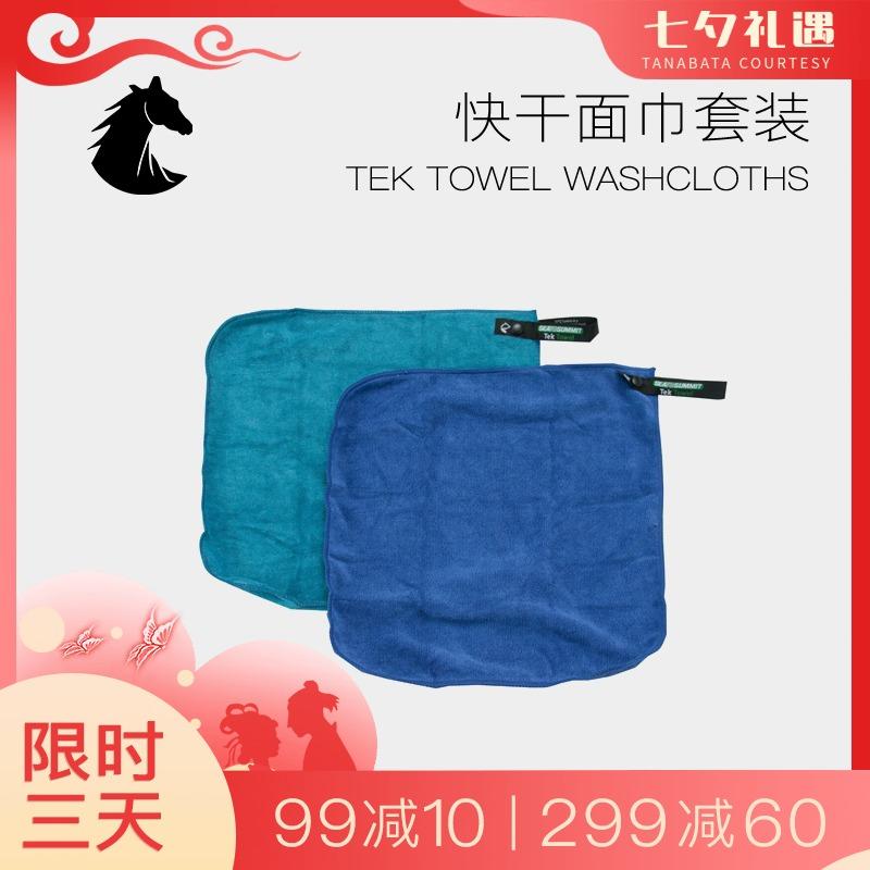 SEATOSUMMIT速乾毛巾超強吸水2條裝面巾快乾毛巾tek 紫草莓