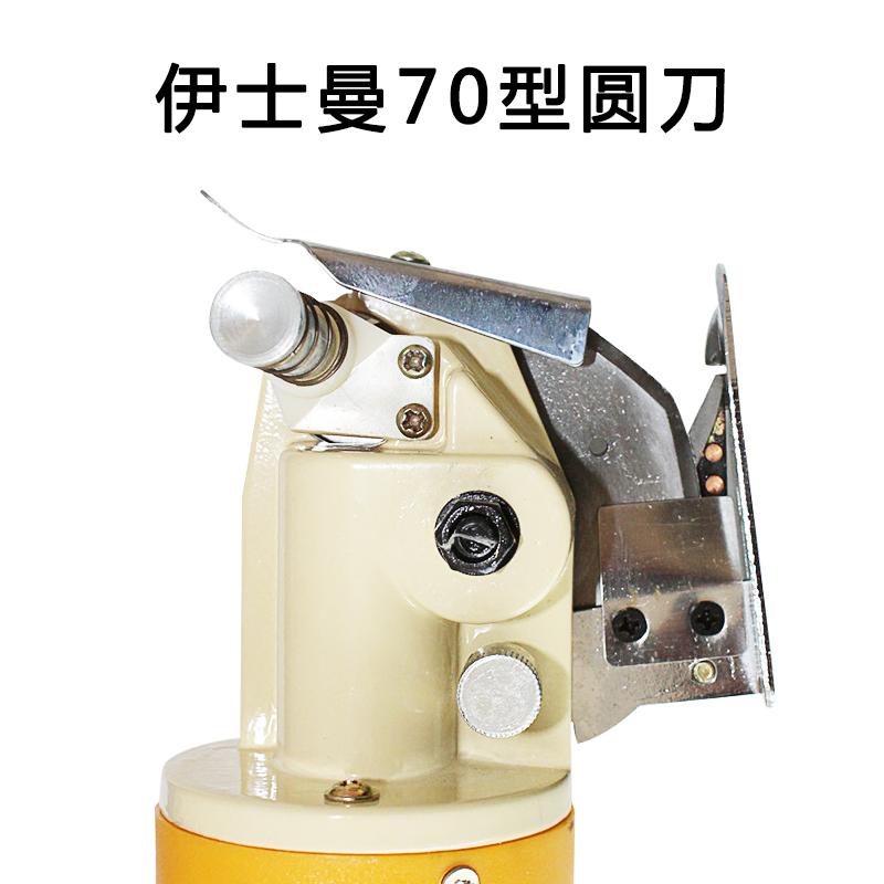 70A小型手持式电剪刀电动圆刀裁剪机切布机裁布机