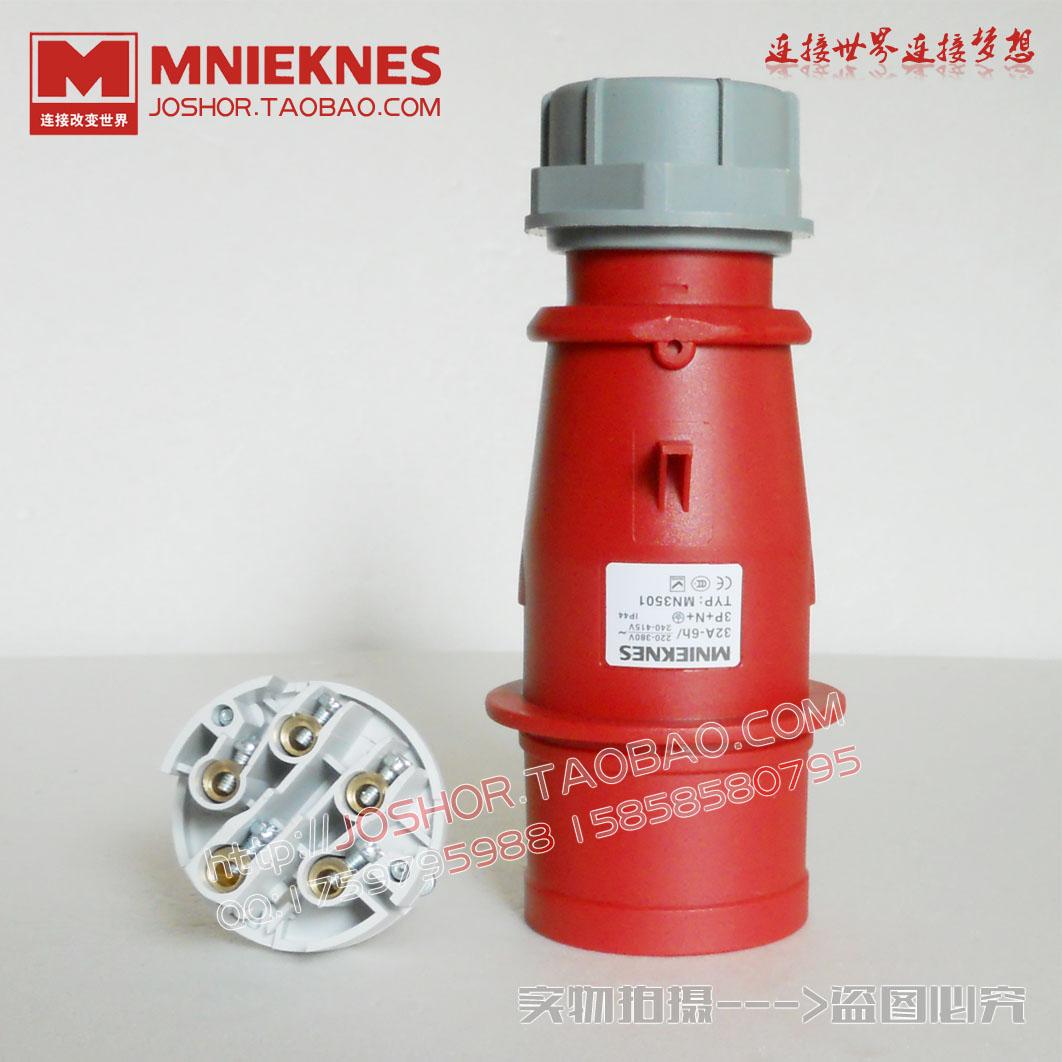 5芯32A工业插头 MNIEKNES防水插头IP44 MN3501三相五线插头3P+N+E