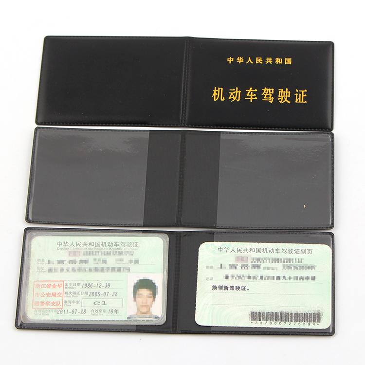 驾驶证行驶证皮套 超薄款 驾照行车证本 包邮 可定制印字行驶证套
