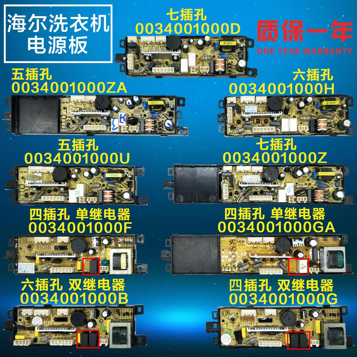 海爾洗衣機電腦板電源板控制板0034001000F G B H D Z ZA U GA