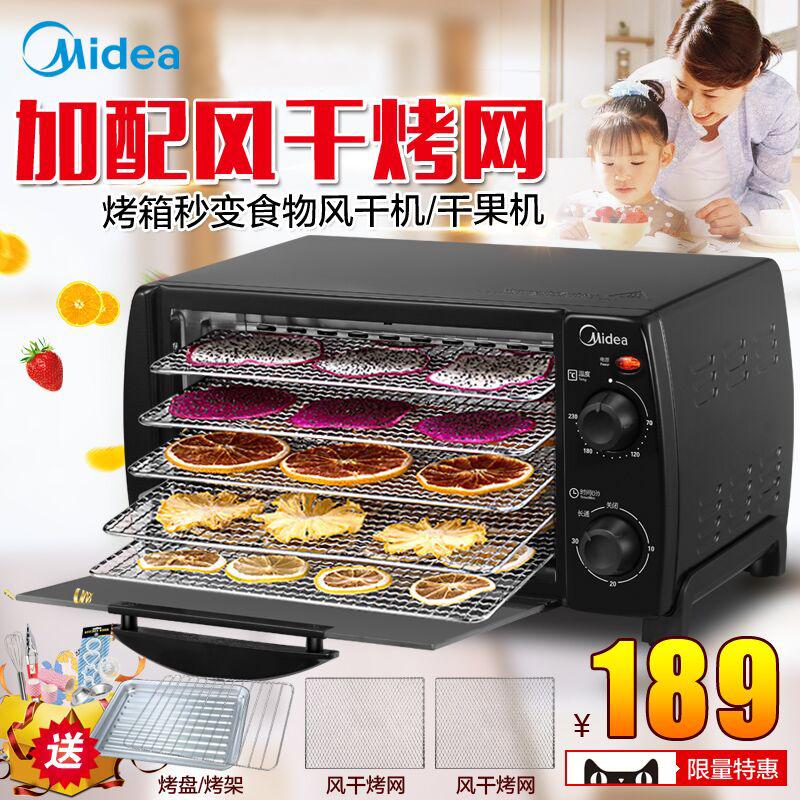 Midea 美的乾果機家用食品烘乾機水果蔬菜10L風乾機脫水機商用