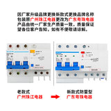 Guangzhou Pearl River 1p air 63a switch 16a small 32a circuit breaker 2p household 3p air open 20a air conditioner DZ47