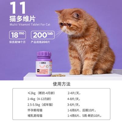 卫仕猫多维200片猫咪复合维生素b成猫幼猫防猫癣藓宠物营养美毛粉