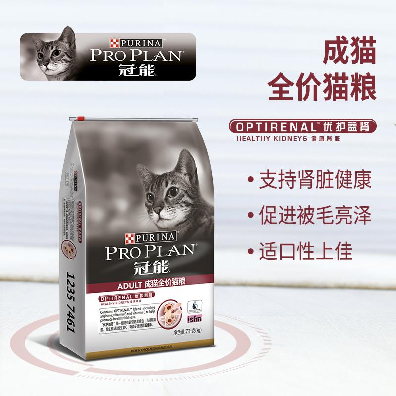 冠能成猫猫粮7kg全价营养增肥发腮英短美短蓝猫室内成猫专用主粮优惠券