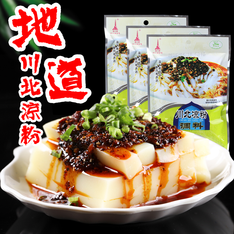 Buy  5 bags free shipping  seasoning spices 200g brand tongchuan kawakita jelly  jelly mix of hot and sour sauce authentic sichuan flavor in Cheap Price on  ... d424c5e4dd19
