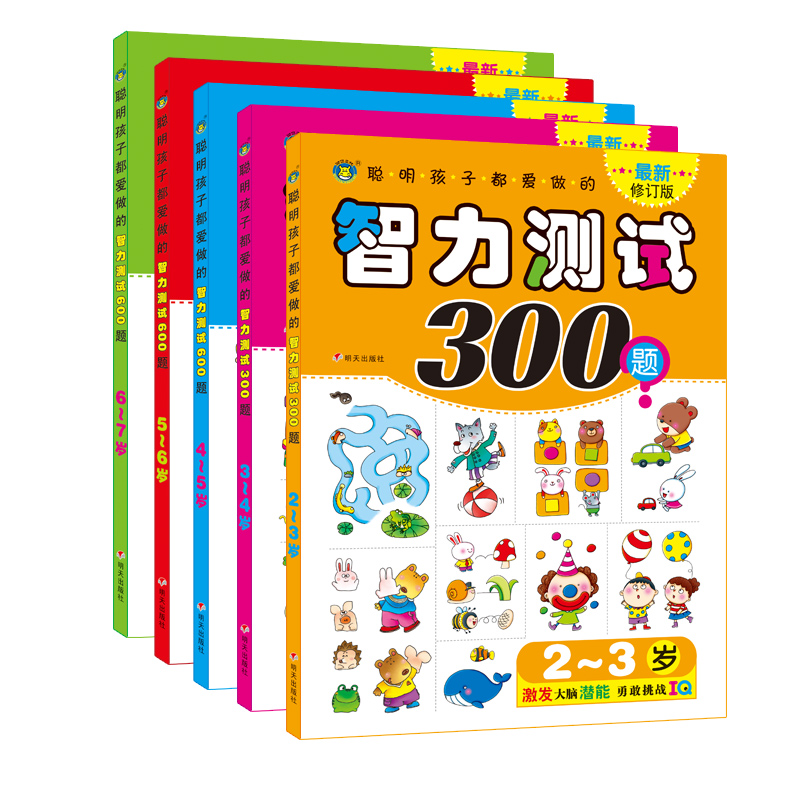 Buy 5 copies of the smart kids love to do an intelligence