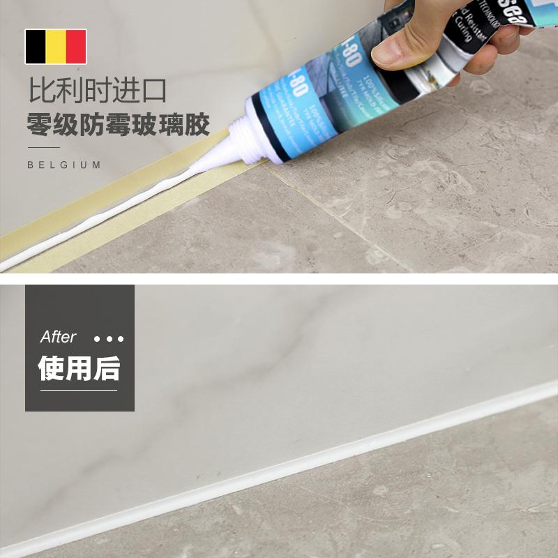 比利时进口厨卫防水防霉环保密封胶马桶修补粘合剂台面缝隙玻璃胶