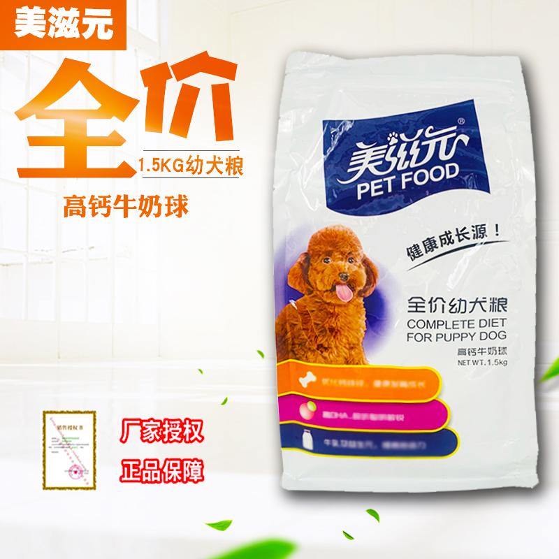 多省包邮美滋元狗粮幼犬粮1.5kg钙牛奶球比熊斗牛泰迪贵宾博美优惠券