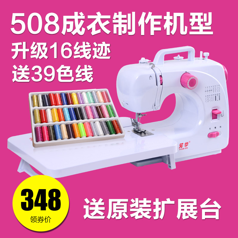 Buy 40 Youth Sewing Machine Home To Eat Thick Catcher Multifunction Custom Youth Sewing Machine