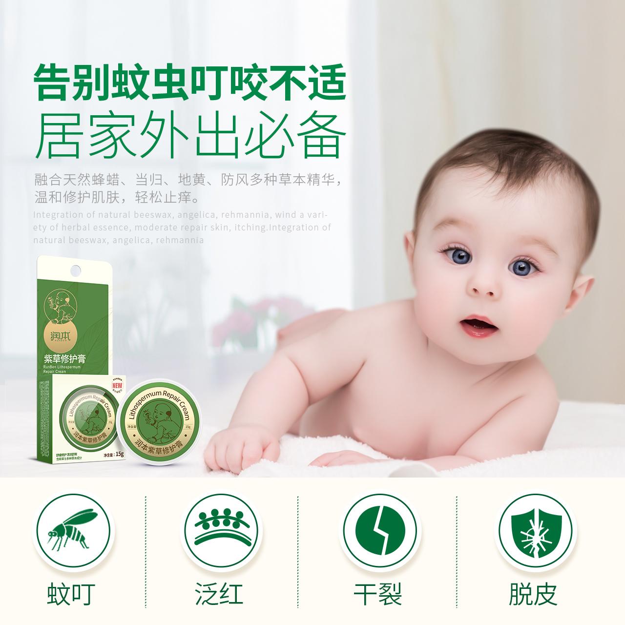 润本婴儿紫草膏宝宝防蚊子蚊虫叮咬止痒消肿膏儿童驱蚊膏天然正品
