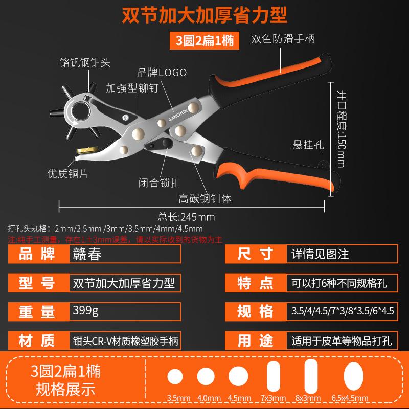 省力皮带打孔器多功能打孔钳子腰带裤带表带手表打眼器打洞机工具
