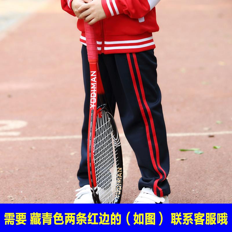 藏青色校服裤红边儿童运动长裤红条初高中小学生校裤深蓝色一条杠