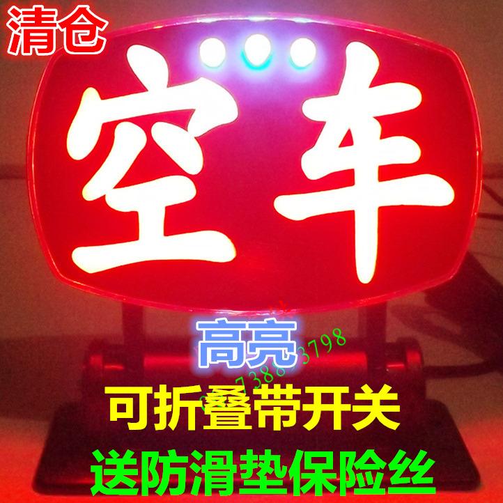 【买一送三】空车灯包邮LED空车牌出租灯代驾灯平安滴滴灯拉活灯