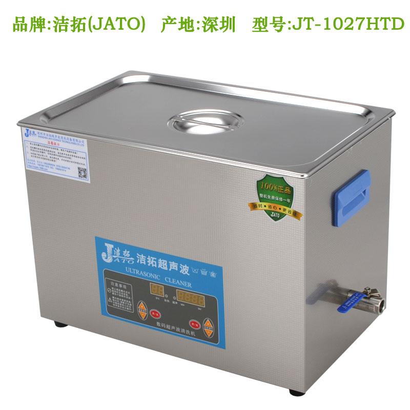 JT-1027HTD超声波清洗机 医院肠镜胃镜 器械 科研实验 10头大功率