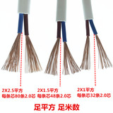 Household two core sheathed cable wire and cable core 2 1 / 1.5 / 2.5 square waterproof flexible cord multi-strand antifreeze