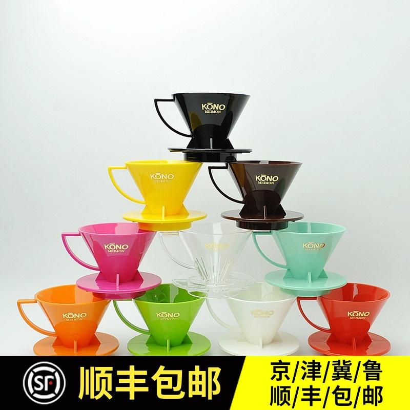 日本原裝 kono名門手衝咖啡濾杯多彩咖啡過濾器彩色樹脂滴濾杯V01