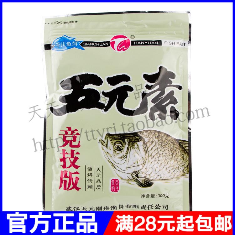 武漢天元競技五元素 競技2號 5元素魚餌 餌料 鯽魚鯉魚黑坑魚餌