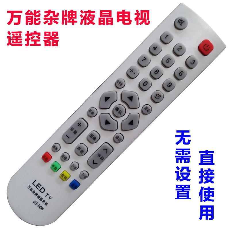 LED TV 雜牌液晶通用萬能遙控器 JS008萬能雜牌液晶電視機遙控器