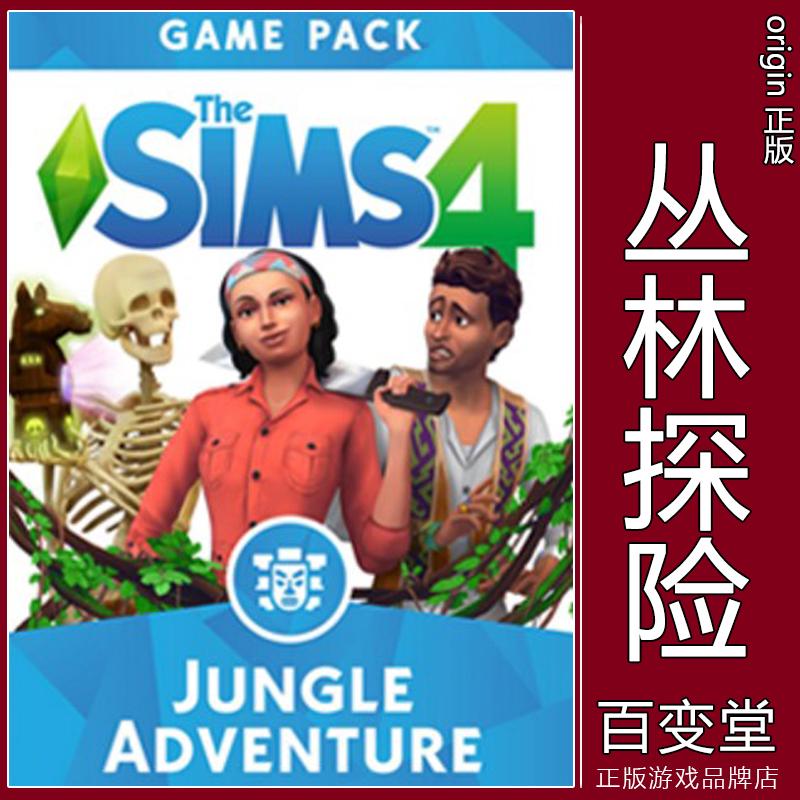 正版Origin模拟人生4 SIMS4丛林探险+健身乐活+幼儿组合