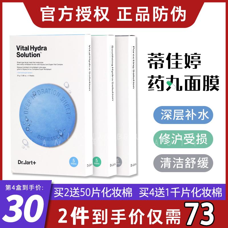 韩国Dr.Jart+蒂佳婷药丸面膜蓝色补水保湿滋润提亮修复清洁女
