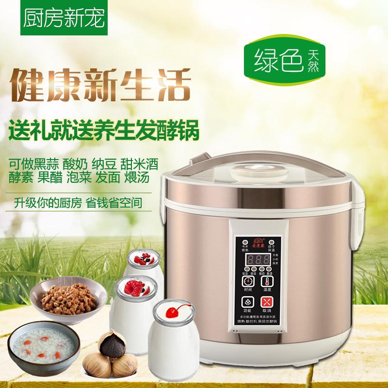 安质康黑蒜机多功能黑蒜发酵机家用自制黑蒜锅智能酸奶纳豆机酿酒