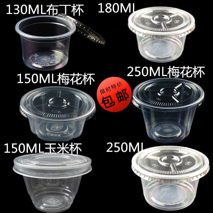 包郵一次性湯杯玉米杯透明杯200套帶蓋130-300布丁杯咖哩杯果凍杯