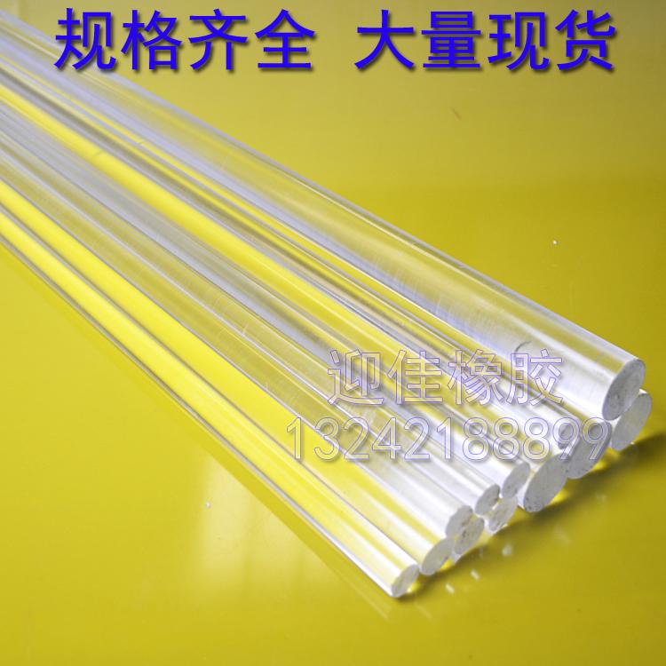 高透明亚克力有机玻璃棒/亚克力棒/透明PMMA棒/直径Φ30MM*1米