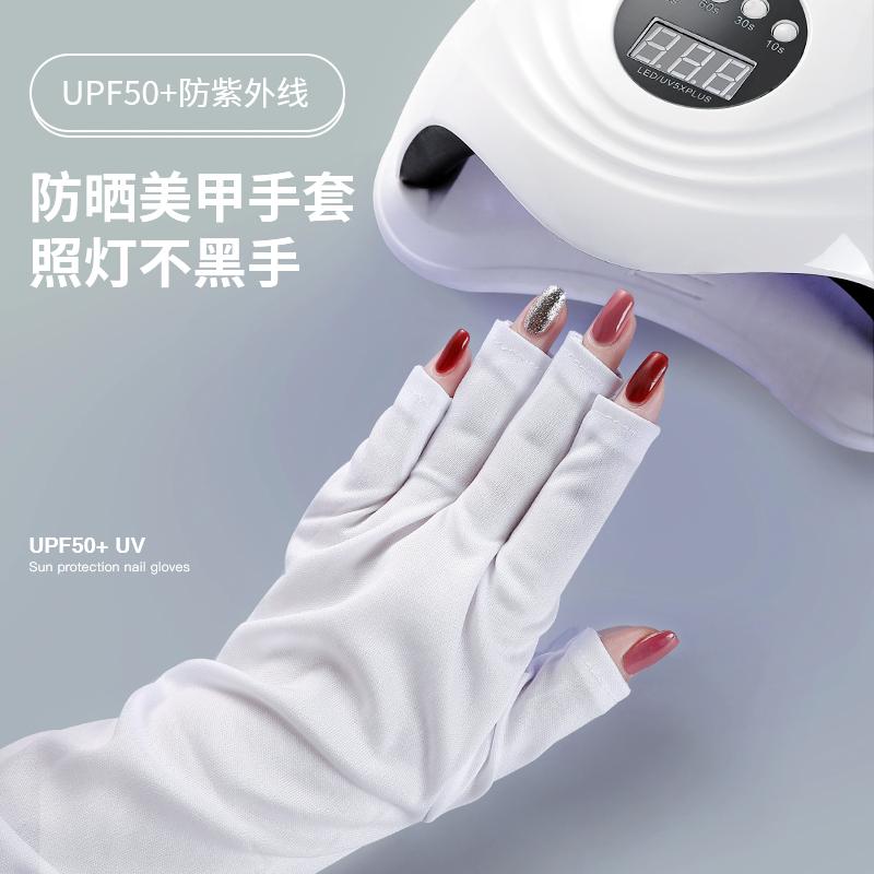美甲手套防紫線光療機UV燈防照黑露指手套美甲師推薦指甲工具用品