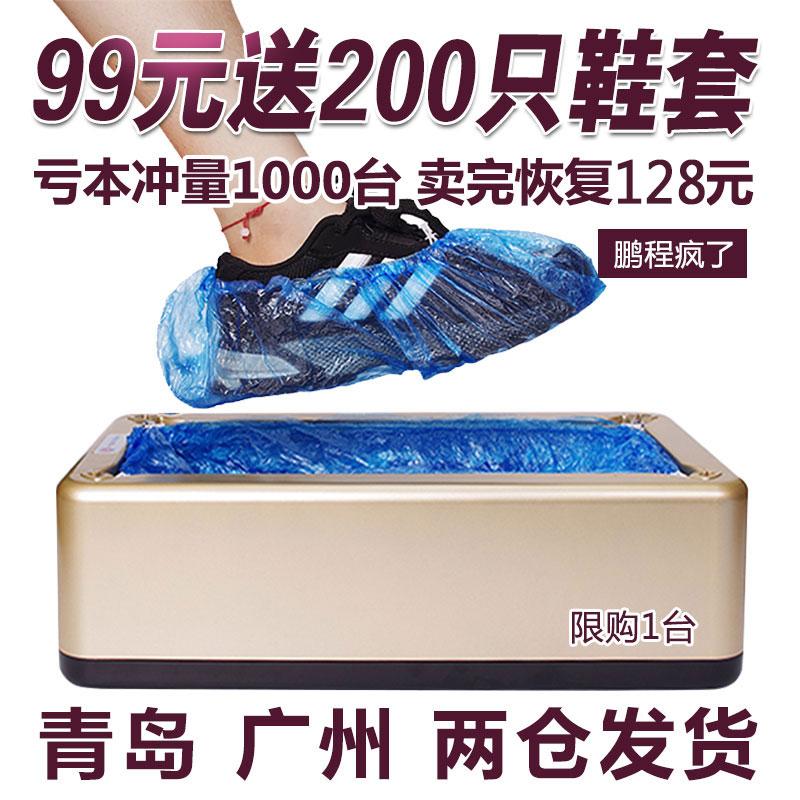 鹏程全自动鞋套机家用一次姓鞋套鞋膜模机器智能踩脚套盒套鞋机