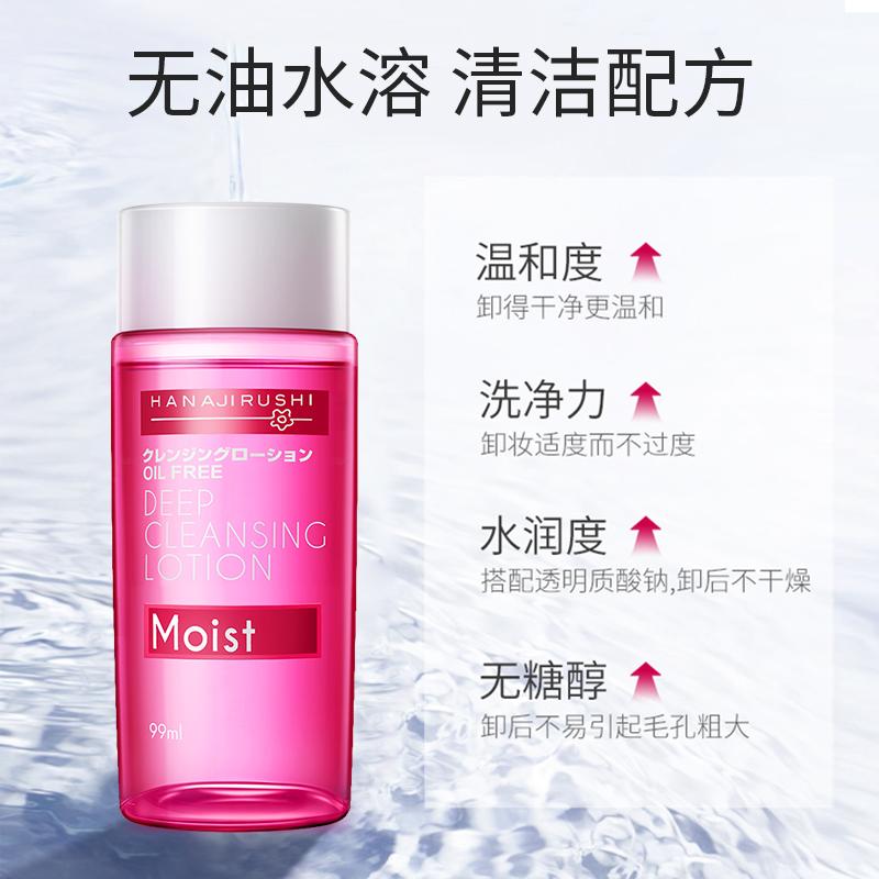 花印卸妆水女脸部温和清洁眼唇脸卸妆液卸妆乳学生日本便携装99ml