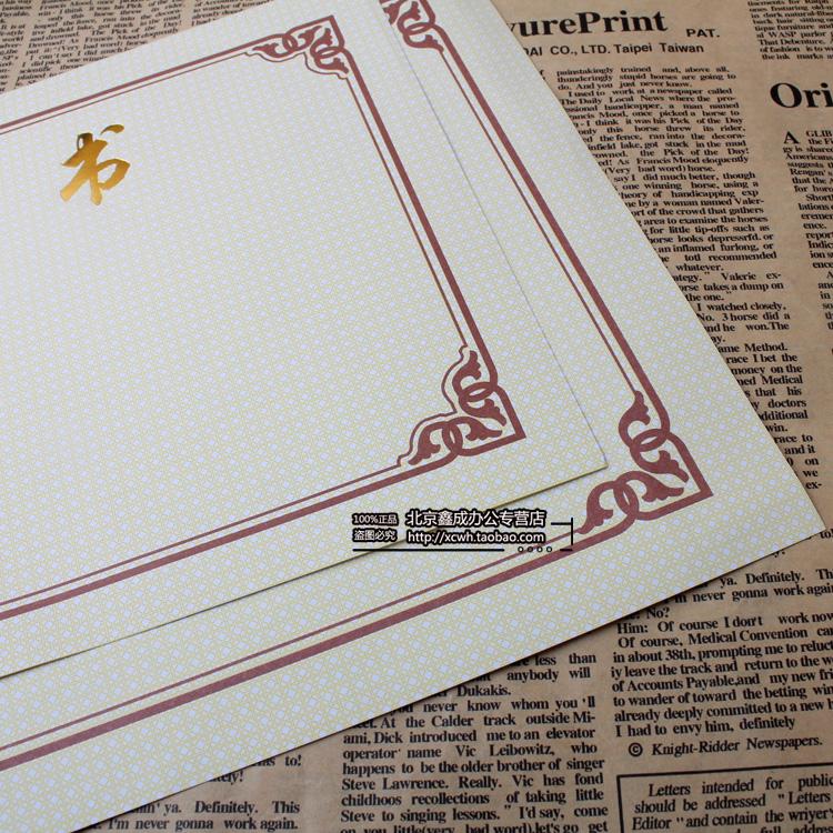 证书芯 证书芯 证书内芯 证书纸张 B5/A4/B4 米黄色