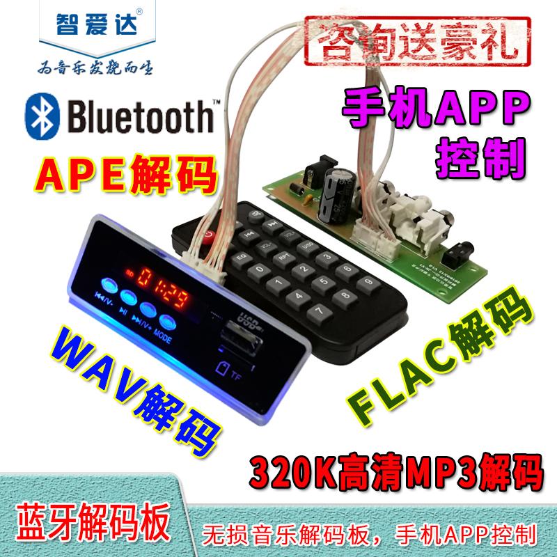 FLAC無損APE藍牙解碼器模塊12V發燒mp3音頻解碼板USB播放器FM收音
