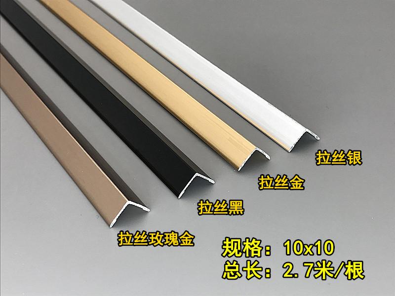 10 型材瓷砖阳角线护角拉丝黑色金色宽 DIY 型直角收边条 L 字 7 铝合金
