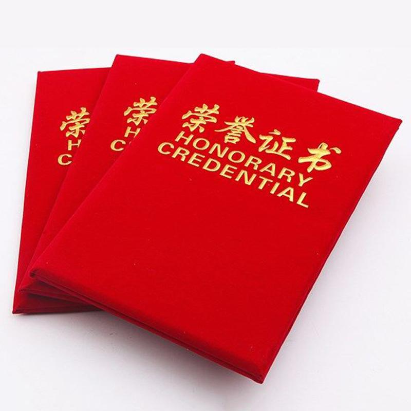 培训获奖光荣荣誉证书制作绒面外壳定做烫金封面可打印内芯制LOGO